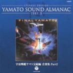 YAMATO SOUND ALMANAC 1983−II 宇宙戦艦ヤマト完結編 音楽集 PART2