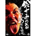 鈴木みのる/鈴木みのるデビュー25周年記念DVD