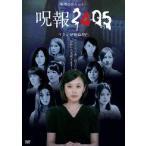 呪報2405 ワタシが死ぬ理由 DVD−BOX