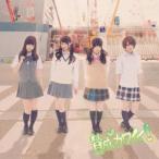 SKE48/賛成カワイイ!(Type−C)(初回生産限定盤)(DVD付)