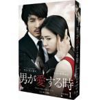 男が愛する時 ノーカット版 DVD−BOX1