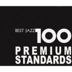 オムニバス/新ベスト・ジャズ100〜プレミアム・スタンダーズ