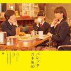 乃木坂46/バレッタ(DVD付A)