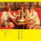 乃木坂46/バレッタ(DVD付B)