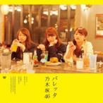 乃木坂46/バレッタ(DVD付C)