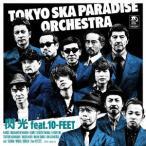 東京スカパラダイスオーケストラ/閃光 feat.10−FEET(初回限定盤)(DVD付)
