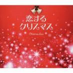 オムニバス/恋するクリスマス