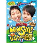 NON STYLE/大阪ほんわかテレビ NON STYLE 突撃!ほんわか調査団(1)