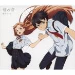 藍井エイル/虹の音(DVD付)