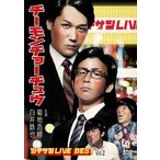 チーモンチョーチュウ/チーモンチョーチュウ シチサンLIVE BEST Vol.2