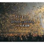 さだまさし 4000 4001回 in 日本武道館