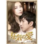 狂気の愛 DVD−BOX1