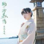 岩佐美咲/鞆の浦慕情(初回限定盤)(DVD付)