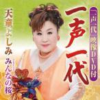 天童よしみ/一声一代(DVD付)