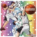GRANRODEO/変幻自在のマジカルスター(アニメ盤)