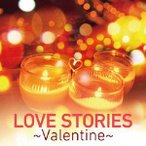 オムニバス/LOVE STORIES〜Valentine〜