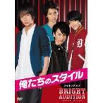Yahoo!イーベストCD・DVD館俺たちのスタイル メイキング オブ Bright Audition