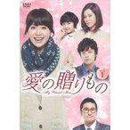 愛の贈りもの〜My Blessed Mom〜DVD−BOX1