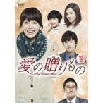 愛の贈りもの〜My Blessed Mom〜DVD−BOX2