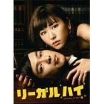 リーガルハイ 2ndシーズン 完全版 DVD−BOX