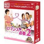 ロマンスが必要2 韓流10周年特別企画DVD−BOX