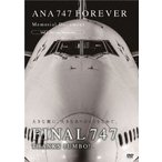 ANA 747 FOREVER Memorial Document Vol.2 The Last Memories