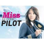 ミス・パイロット DVD-BOX