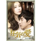狂気の愛 DVD−BOX4