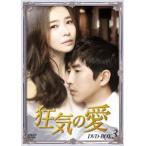 狂気の愛 DVD−BOX3