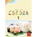 連続テレビ小説 ごちそうさん 完全版 DVD−BOX1