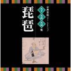 /名人・名曲・名演奏〜古典芸能ベスト・セレクション「琵琶」
