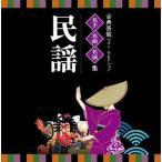 /<TWIN BEST>名人・名曲・名演奏〜古典芸能ベスト・セレクション「民謡」