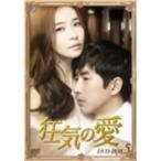 狂気の愛 DVD−BOX5