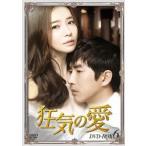 狂気の愛 DVD−BOX6