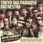 東京スカパラダイスオーケストラ/流れゆく世界の中で feat.MONGOL800