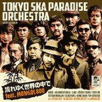 東京スカパラダイスオーケストラ/流れゆく世界の中で feat.MONGOL800(初回限定盤)(DVD付)
