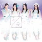SKE48/未来とは?(Type−A)(初回生産限定盤)(DVD付)