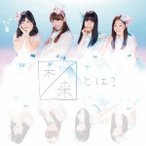 SKE48/未来とは?(Type−B)(初回生産限定盤)(DVD付)