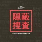 月曜ミステリーシアター「隠蔽捜査」オリジナル・サウンドトラック
