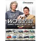 /名車再生!クラシックカー・ディーラーズ DVD−BOX