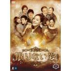 限りない愛 DVD−BOX2