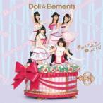 Doll☆Elements/君のトナリで踊りたい!