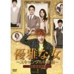 優雅な女〜スキャンダルな家族〜ノーカット完全版 DVD−BOX1
