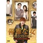優雅な女〜スキャンダルな家族〜ノーカット完全版 DVD−BOX2