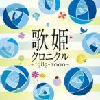 オムニバス/歌姫クロニクル〜1985-2000〜