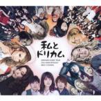 オムニバス/私とドリカム-DREAMS COME TRUE 25th ANNIVERSARY BEST COVERS-