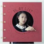 高畑充希/PLAY LIST