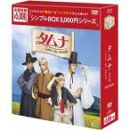 タムナ〜Love the Island 完全版 韓流10周年特別企画DVD−BOX