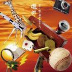 遊助/あの・・旅の途中なんですケド。(初回生産限定盤B)(DVD付)