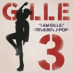 GILLE/I AM GILLE.3〜70's&80's J‐POP〜(初回限定盤)